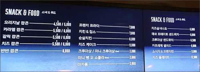 코엑스-메가박스-부티크-스위트룸-메뉴