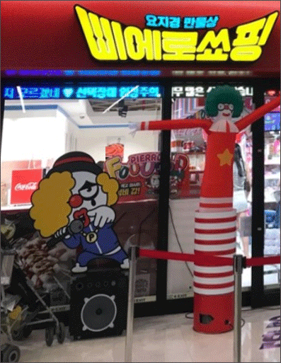 코엑스-삐에로-쇼핑-1