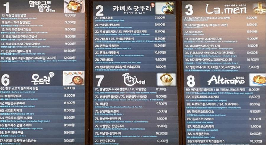 현대백화점-코엑스-푸드코트-메뉴-사진-1