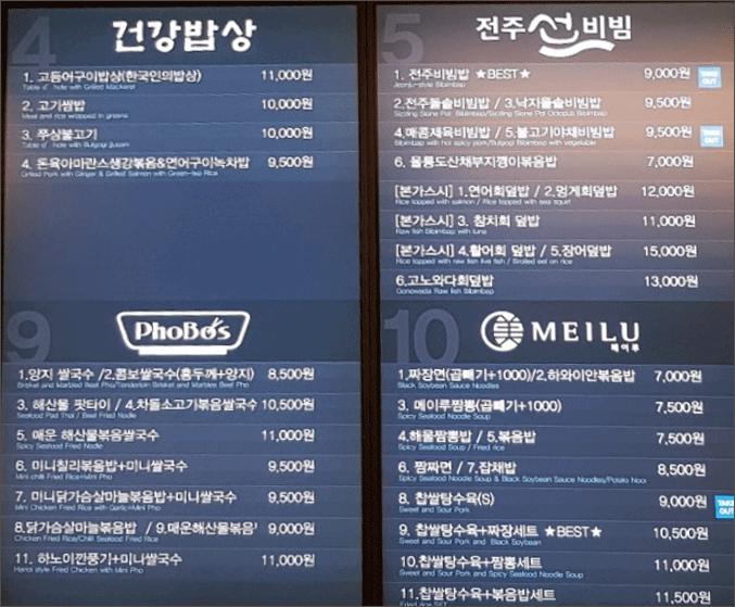 현대백화점-코엑스-푸드코트-메뉴-사진-2