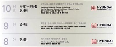 현백-면세점-코엑스