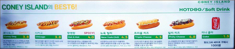 현백-무역센터점-지하-코니아일랜드-핫도그