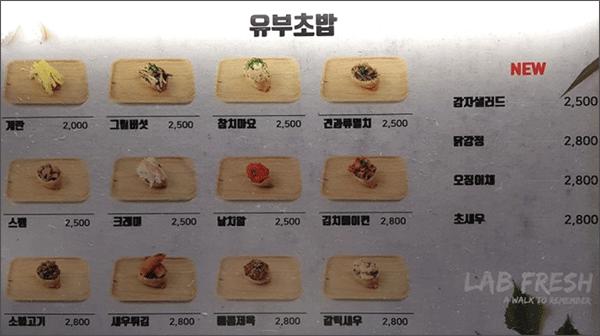 현백-무역센터-지하-유부초밥