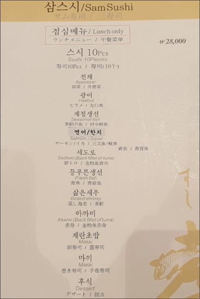 현백-코엑스-10층-스시효-1