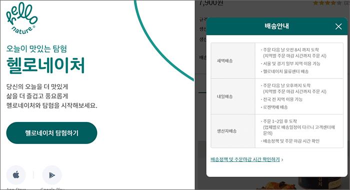 헬로 네이쳐 새벽배송