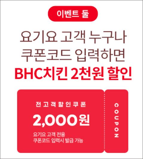 요기요 BHC 치킨 2000원 할인