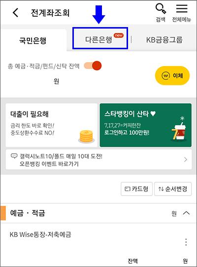 국민은행 오픈뱅킹 앱 신청 1