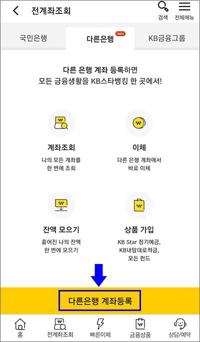 국민은행 오픈뱅킹 앱 신청 2
