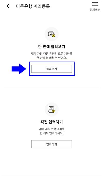 KB 오픈뱅킹 신청 앱 3.1