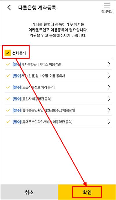 국민은행 앱 오픈뱅킹 신청 4