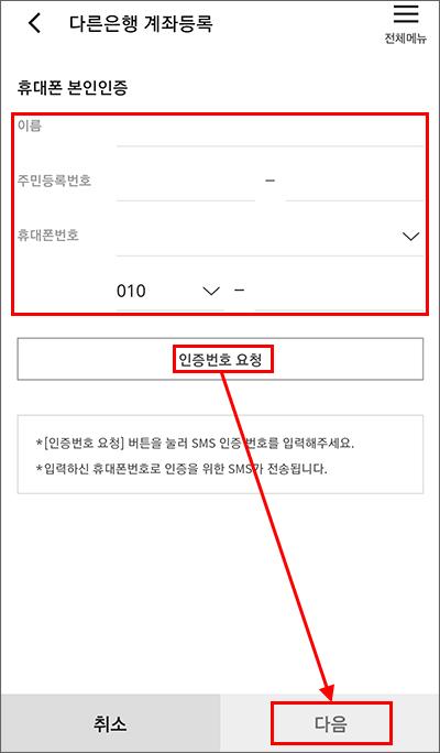 국민은행 오픈뱅킹 앱 신청 5.1