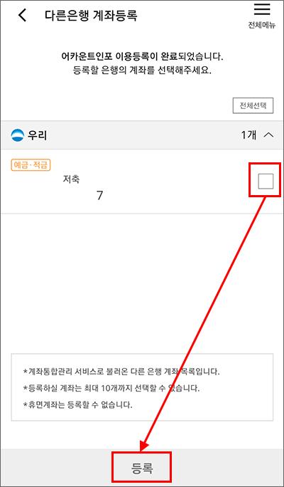 오픈뱅킹 KB 앱 신청 6