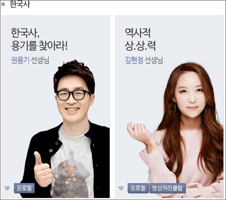 대성마이맥 한국사 강사