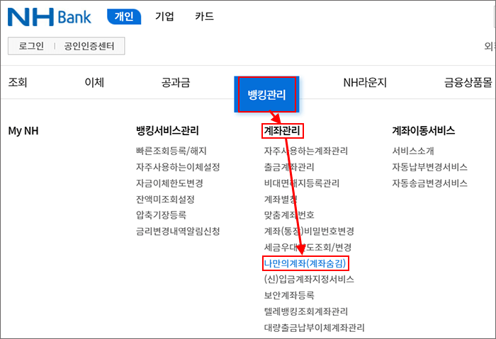 NH농협 스텔스 계좌 신청 1