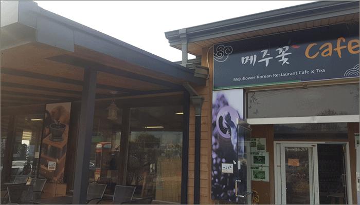 파주 메주꽃 카페