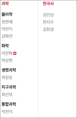스카이에듀 과탐 한국사 강사