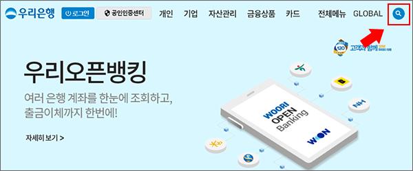 우리은행 스텔스 통장 신청 1