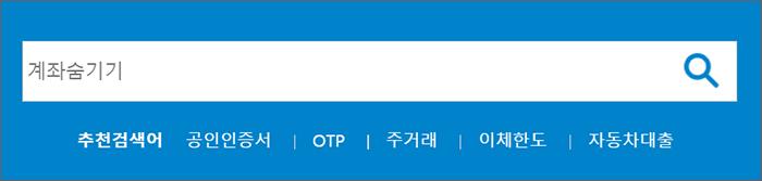 우리은행 스텔스 통장 신청 2
