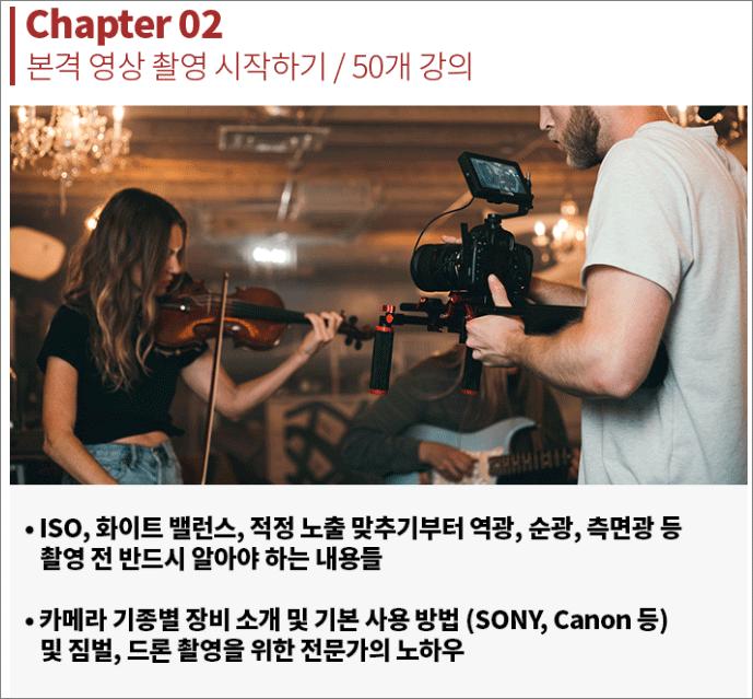 패스트캠퍼스 영상 편집 5