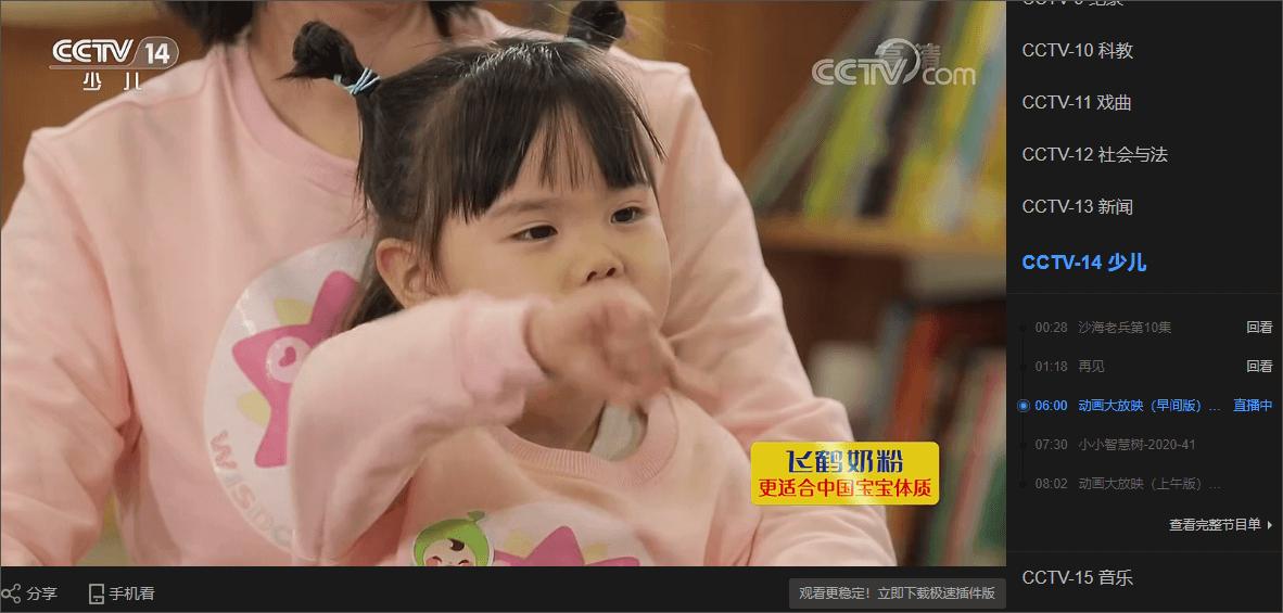어린이 중국어 CCTV 14