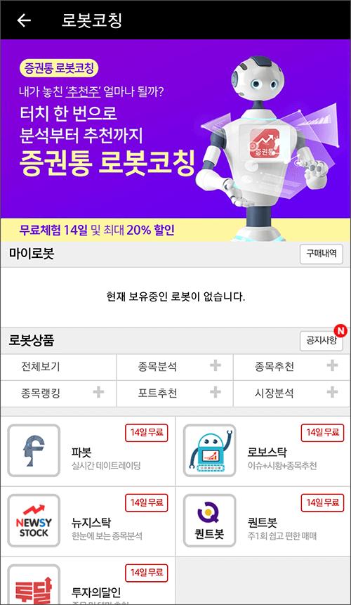 증권통 로봇코칭 서비스 1