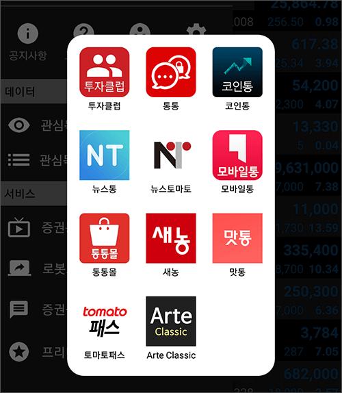 증권통 토마토 그룹 2