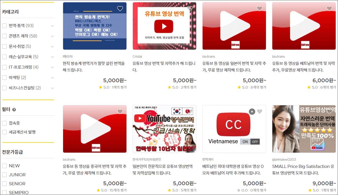 유튜브 번역 알바