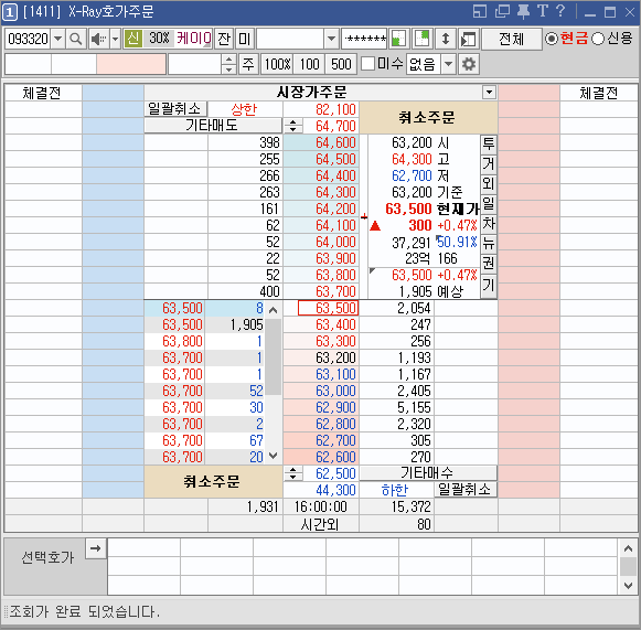 키움 영웅문 HTS 추천 4