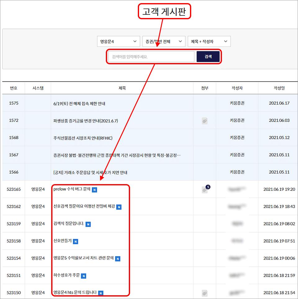 키움증권 영웅문 HTS 추천 21