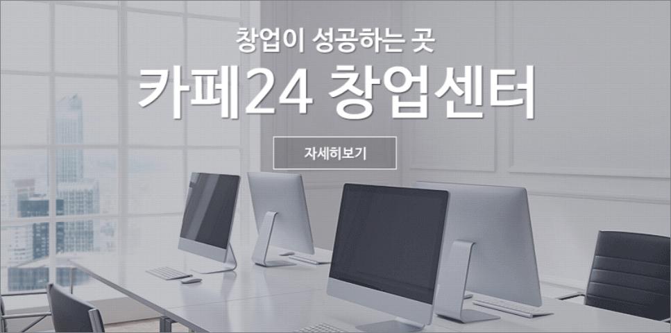 공유오피스 카페24 창업센터
