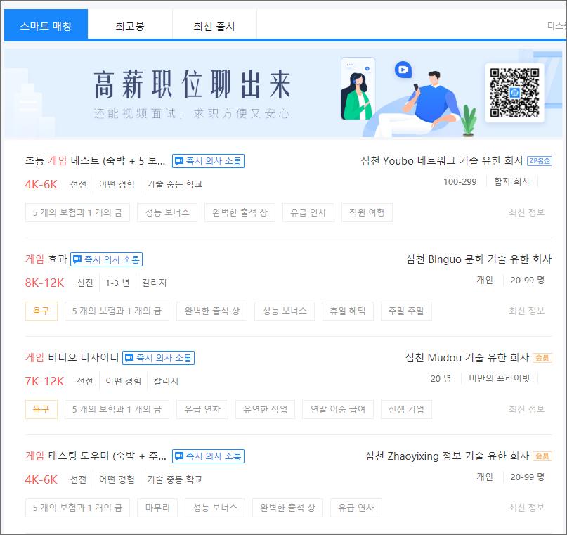 중국 게임 취업 사이트 4