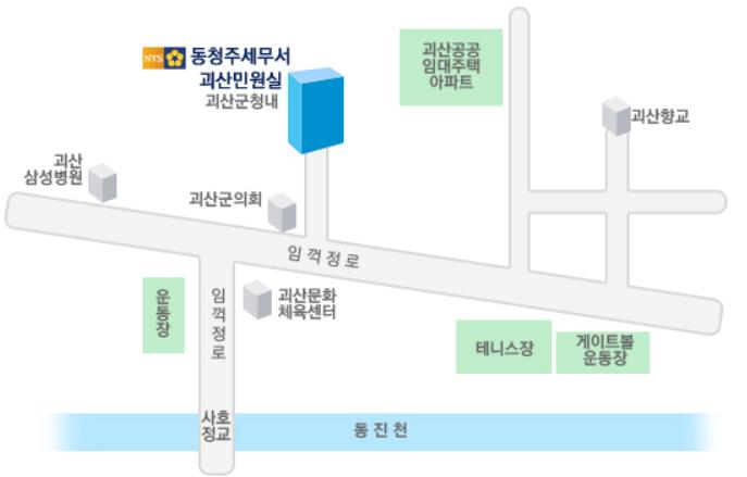 동청주 세무서 괴산민원실 위치 1