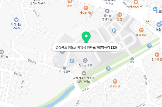 경산 세무서 청도민원실 위치 1