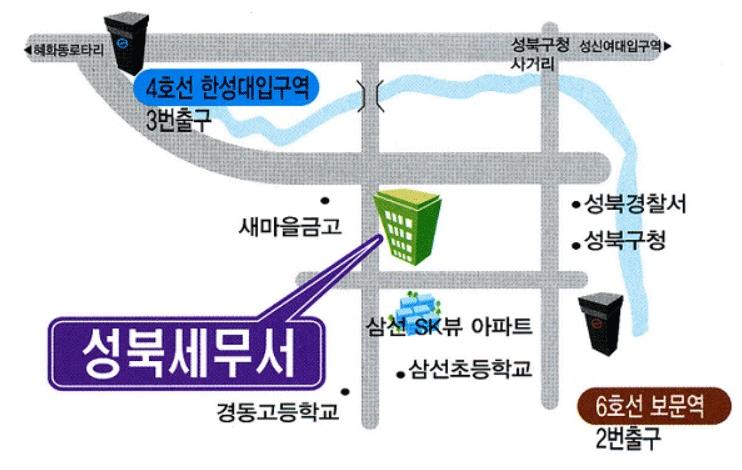 성북 세무서 위치 1