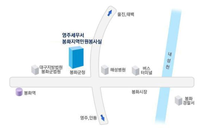 영주 세무서 봉화민원실 위치 1