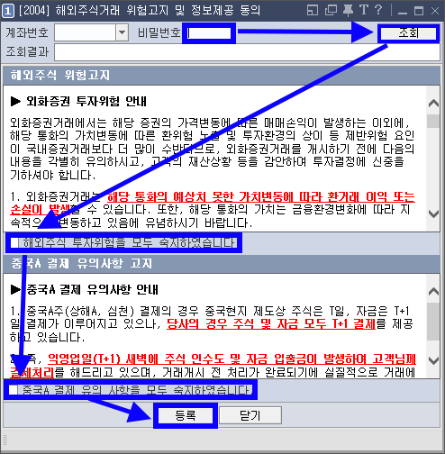 키움증권 해외증권 위험고지 PC 2