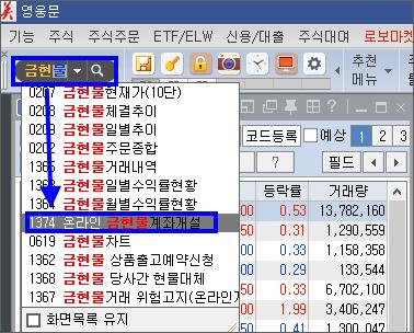 KRX 금 거래 02