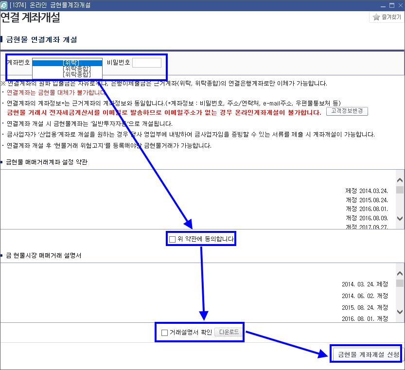 KRX 금 거래 03