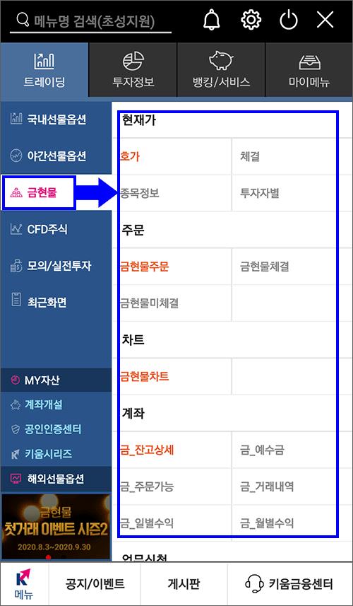 KRX 금현물 거래 7