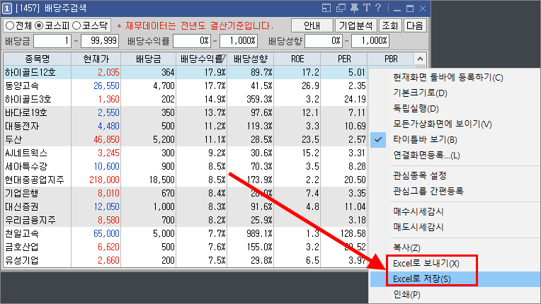 키움 배당주 국내 조회 7