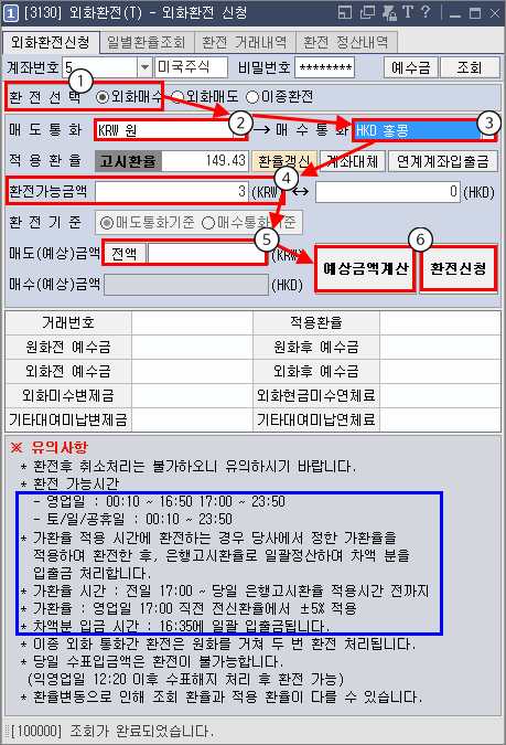 텐센트 주식 매수 1