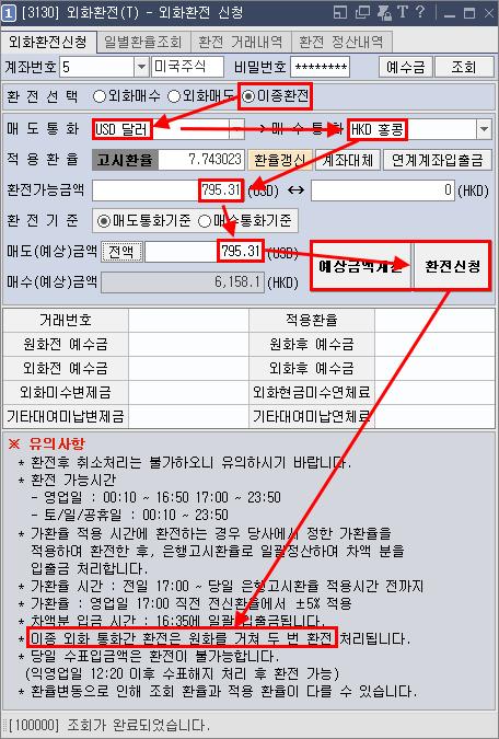 텐센트 주식 매수 2