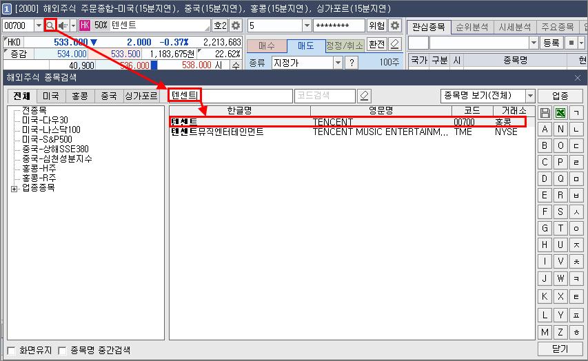 텐센트 주식 매수 3