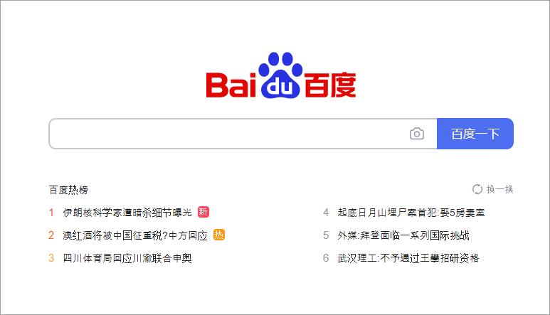 텐센트 바이두 검색 2