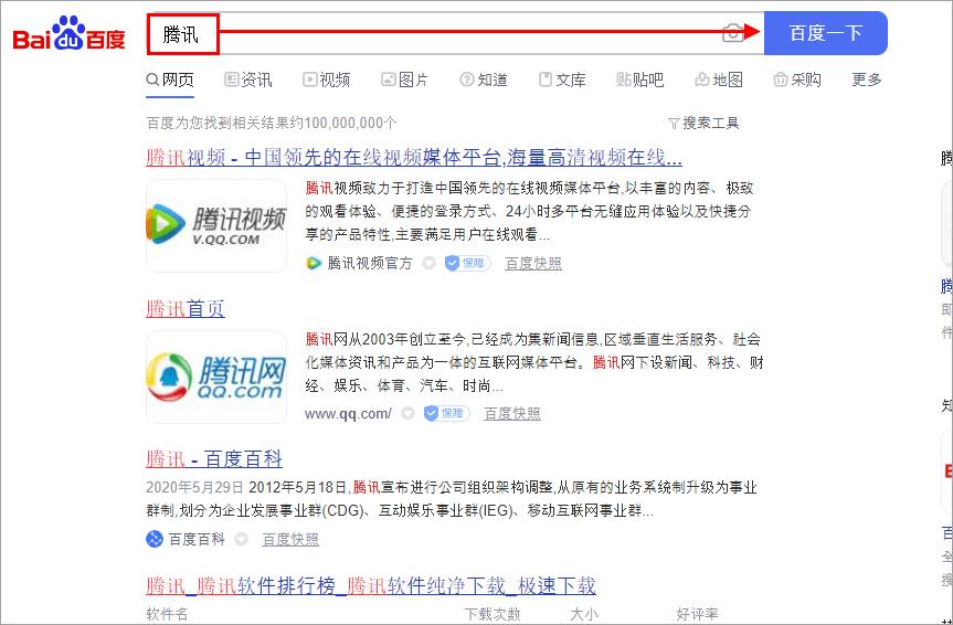 텐센트 바이두 검색 3