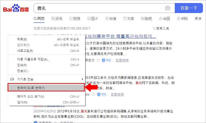 텐센트-바이두-번역 4
