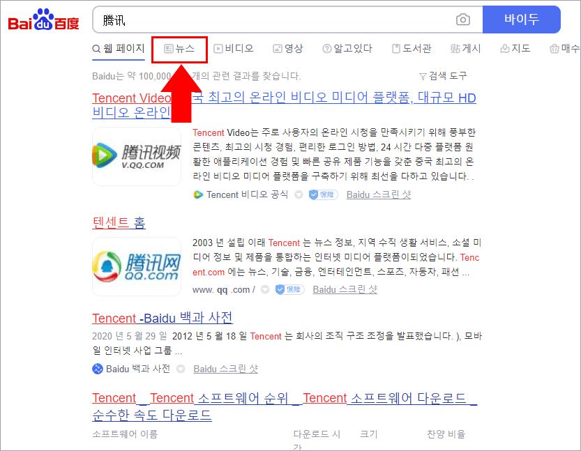 텐센트-바이두-번역 5