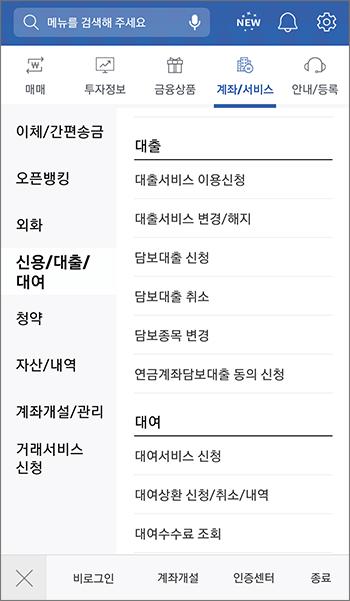 한국투자증권 MTS 1