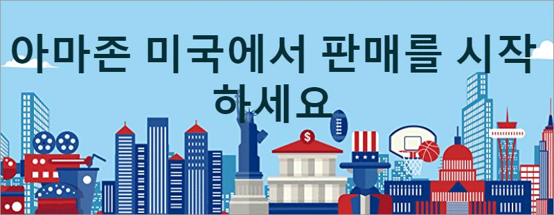 해외 쇼핑몰 창업 아마존 1