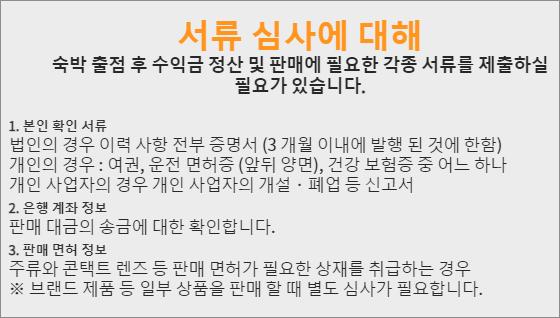 큐텐 재팬 일본 쇼핑몰 창업 1